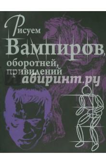 Рисуем вампиров, оборотней, привидений
