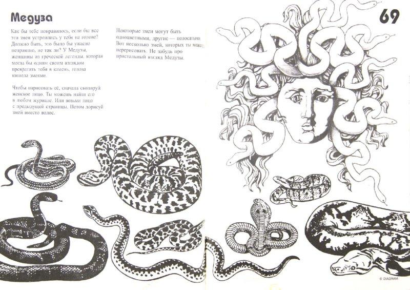 Иллюстрация 1 из 19 для Рисуем вампиров, оборотней, привидений - Джейн Робертсон | Лабиринт - книги. Источник: Лабиринт