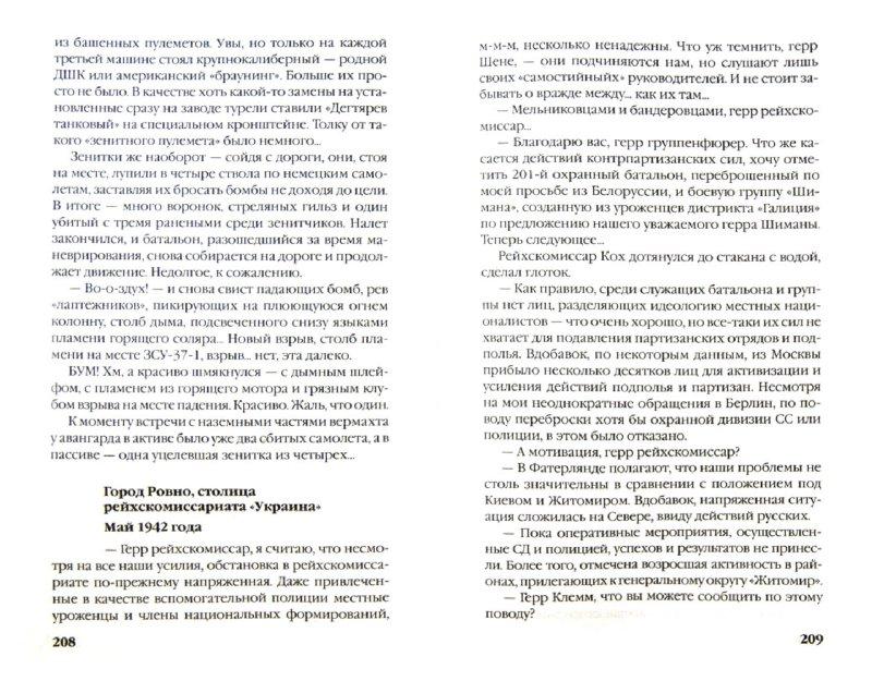 Иллюстрация 1 из 10 для Третий удар. «Зверобои» из будущего - Федор Вихрев | Лабиринт - книги. Источник: Лабиринт