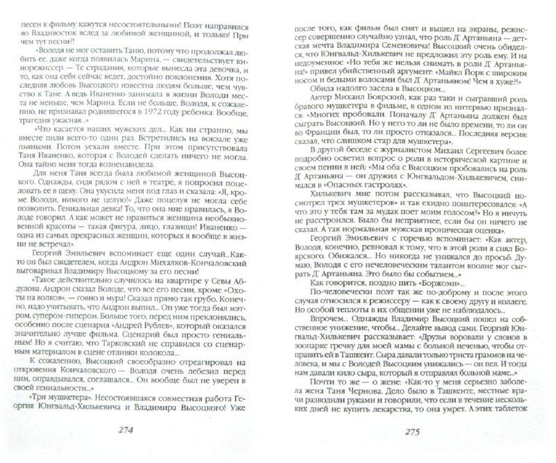Иллюстрация 1 из 15 для Владимир Высоцкий. Сто друзей и недругов - Андрей Передрий   Лабиринт - книги. Источник: Лабиринт