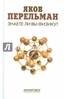 Знаете ли вы физику?Наука. Техника. Транспорт<br>Подлинное знание элементарной физики - явление довольно редкое. Внимание большинства интересующихся физикой преждевременно обращается к новейшим ее успехам. Возвращаться к элементарной физике не принято, и она живет в памяти многих такою, какою была воспринята некогда умом школьника-подростка.<br>Настоящая книга представляет собою пространную физическую викторину, которая должна помочь вдумчивому читателю установить, насколько в действительности овладел он основами физики.<br>Конечная цель книги - убедить читателя, что область элементарной физики гораздо богаче содержанием, чем думают многие, а попутно - обратить внимание на ошибочность ряда ходячих физических представлений. То и другое должно побудить читателей критически пересмотреть и тщательно проверить багаж своих физических знаний.<br>