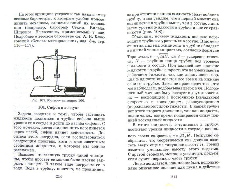 Иллюстрация 1 из 17 для Знаете ли вы физику? - Яков Перельман   Лабиринт - книги. Источник: Лабиринт