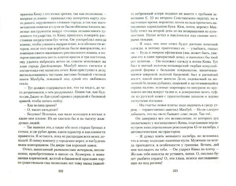 Иллюстрация 1 из 16 для Собрание сочинений в 6-ти томах - Редьярд Киплинг | Лабиринт - книги. Источник: Лабиринт