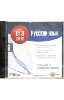 Обложка книги Тренажер ЕГЭ 2012. Русский язык (CDpc)