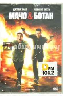 ���� � ����� (DVD) ��������