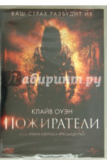 Пожиратели (DVD) 20-th Century FOX