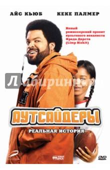 Аутсайдеры (DVD) Новый диск