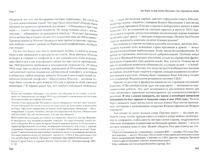 Иллюстрация 1 из 15 для Национализация рубля - путь к свободе России (+CDmp3) - Николай Стариков | Лабиринт - книги. Источник: Лабиринт