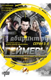 Шевчук Михаил Геймеры. Серии 5-8 (DVD)