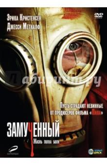 Zakazat.ru: Замученный (DVD). Либерман Роберт