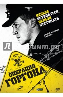 Операция Горгона (DVD) Новый диск