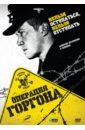 Операция Горгона (DVD). Котт Владимир