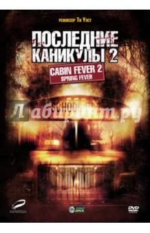Последние каникулы 2 (DVD) Новый диск