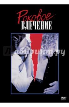 Роковое влечение (DVD)Триллер<br>Мелодраматичный триллер Роковое влечение знаменитого режиссера Эдриана Лайна поднял кинематограф на новую высоту, рассказав волнующую историю о том, каким кошмаром может обернуться случайная связь. Эта побившая рекорды кассовых сборов картина была номинирована на шесть премий Оскар, в том числе в категориях Лучший фильм и Лучший режиссер. <br>Майкл Дуглас играет Дэна Галлахера, адвоката из Нью-Йорка. Пока его жена (Энн Арчер) находится в отъезде, он проводит бурный уик-энд с привлекательной и страстной Алекс Форест (Гленн Клоуз). Сам Дэн склонен относиться к случившемуся, как к ничего не значащей интрижке, но девушка чувствует к нему неотвязное роковое влечение и готова пойти на все, чтобы удержать своего мимолетного любовника. <br>Режиссер: Эдриан Лайн (Непристойное предложение, Лолита, 9/2 недель). Продюсеры: Стэнли Р. Джаффе, Шерри Лэнсинг. Сценарист: Джеймс Диарден. <br>В ролях: Майкл Дуглас (С меня хватит!, Призрак и Тьма, Игра), Гленн Клоуз (Лев зимой, Мэри Райли, Развод), Энн Арчер (Изгнанник, Тело как улика, Игры патриотов) и другие.<br>Оригинальное название: Fatal Attraction. <br>Производство: США, 1987 г. <br>Жанр: триллер, драма. <br>Продолжительность: 114 минут<br>Язык: Русский, Английский<br>Звук: Dolby Digital Surround 5.1<br>Формат: 1.78:1<br>Изображение: 5, PAL<br>Цветной<br>