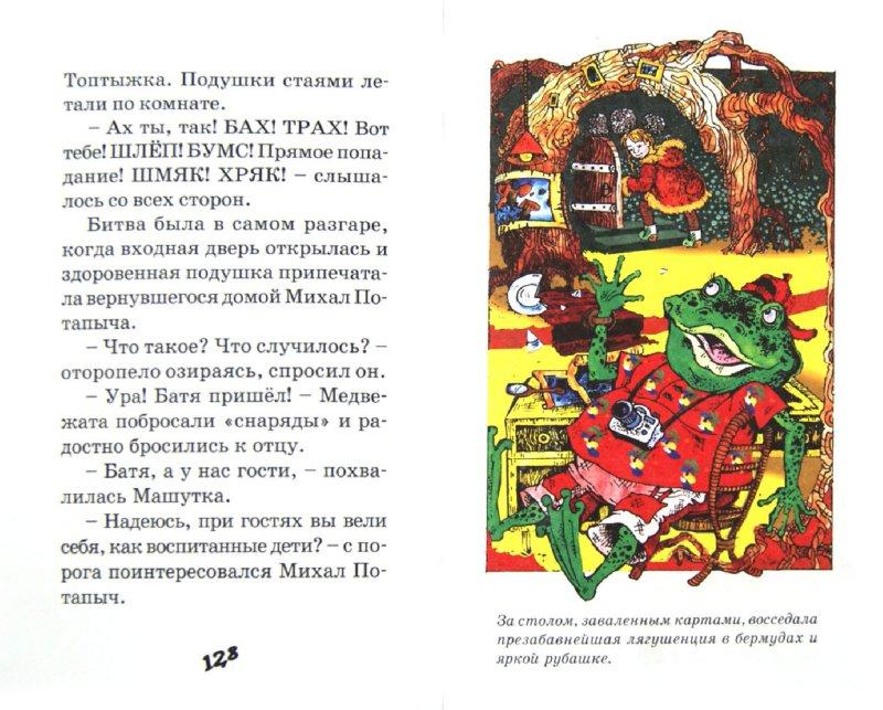 Иллюстрация 1 из 15 для Ровно в полночь по картонным часам - Тамара Крюкова   Лабиринт - книги. Источник: Лабиринт