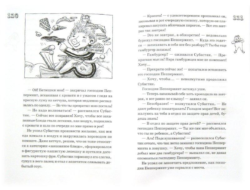 Иллюстрация 1 из 28 для Новые веснушки для Cубастика - Пауль Маар | Лабиринт - книги. Источник: Лабиринт