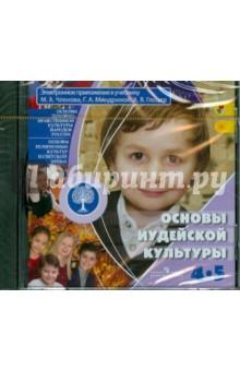 Основы иудейской культуры. 4-5 классы (CD)