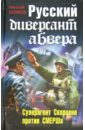 Русский диверсант абвера. Суперагент Скорцени против СМЕРША
