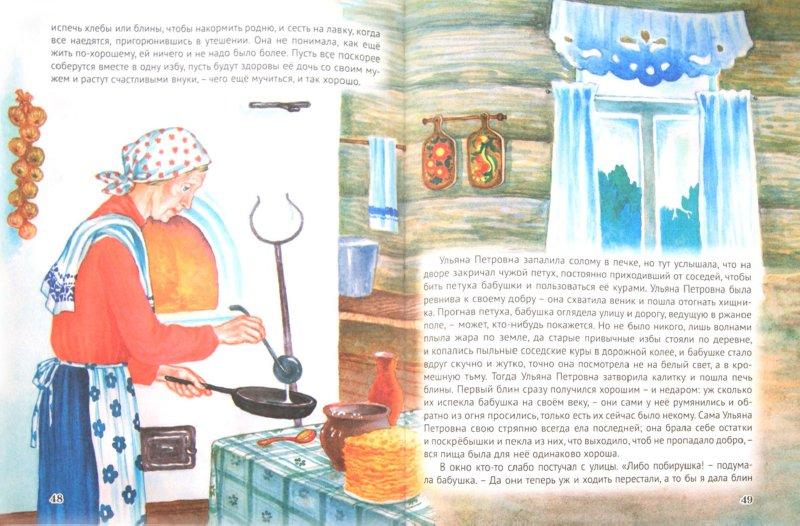 Иллюстрация 1 из 10 для Сказки и рассказы - Андрей Платонов | Лабиринт - книги. Источник: Лабиринт
