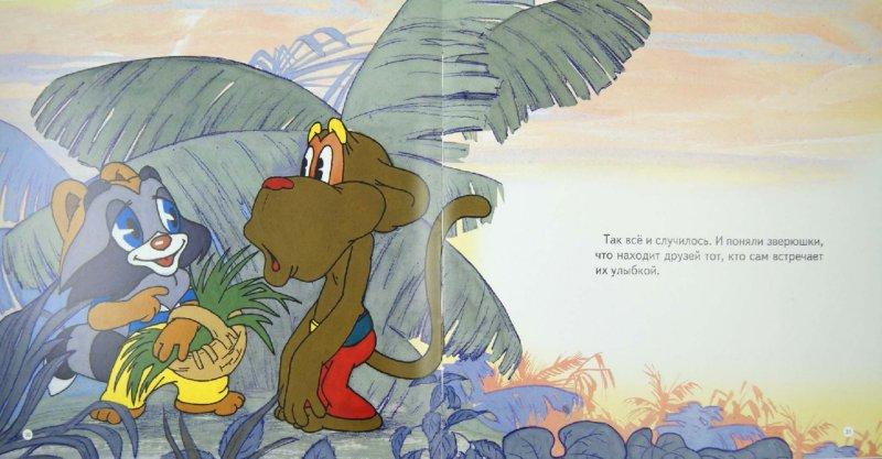 Иллюстрация 1 из 31 для Возвращение блудного попугая - Курляндский, Долотцева, Караваев, Папорова   Лабиринт - книги. Источник: Лабиринт