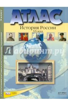Атлас История России XX века с контурными картами и контрольными заданиями. 9 класс ФГОС