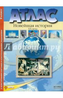 Атлас Новейшая история XX века с контурными картами и контрольными заданиями. 9 класс. ФГОС