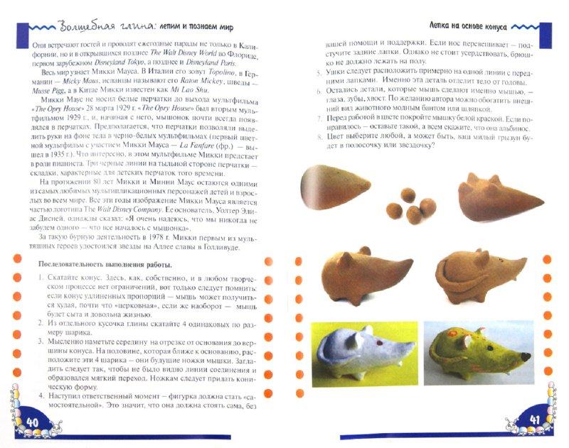 Иллюстрация 1 из 19 для Волшебная глина: лепим и познаем мир - В. Лобанова | Лабиринт - книги. Источник: Лабиринт