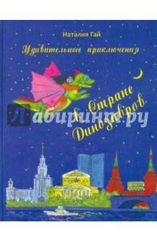 Удивительные приключения в Стране ДинозавровОтечественная поэзия для детей<br>Мы предлагаем юному читателю книгу удивительных современных сказок. Окно московской квартиры превращается в портал времени, через который можно попасть в прошлое, настоящее, в любую сказку, которая уже написана, или ее еще предстоит сочинить. На пляжи выплывают русалки. Оживают мумии, и вампиры гуляют по Москве.<br>На праздник Хеллоуин над Университетом на Воробьёвых горах летают на метлах настоящие ведьмы. А московская девочка храбро сражается с монстрами. У наших современных детей уже другие сказки, другие герои. Они полюбят эту увлекательную книгу.<br>