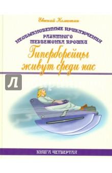 Необыкновенные приключения разумного медвежонка Прошки. Книга 4. Гиперборейцы живут среди насПриключения. Детективы<br>Читателям предлагается своеобразная серия сказок-рассказов, объединенных одним названием, заглавный герой которых - разумный медвежонок Прошка Медведецкий - отличается от героев традиционных сказок тем, что он многого в своих желаниях достигает не с помощью какого-то волшебства, а с помощью собственных усилий, любознательности, приобретенных знаний и неутомимой деятельности. Его деятельная натура приводит к различным приключениям, достижению различных результатов, которые граничат с чудесами. В ряде случаев он не отказывается от помощи взрослых и пользуется их мудрыми советами. От сказки к сказке Прошка взрослеет, и усложняются ситуации, в которые он попадает и в которых изобретательно действует. Он большой выдумщик и фантазер, творческая натура. <br>В этой, четвертой, книге сказок, добавлен фантастический элемент, - в частности, использование антигравитоновых пластин в Летучем корабле. В сказках Прошка действует вместе со своим неразлучным другом Полкашей. Вместе они изобретают, конструируют, путешествуют и прочее. В сказках этой книги Прошка уже самостоятельный подросток, который интересуется астрономией, историей, географией, путешествиями и философией разных народов.<br>Книга рассчитана и на детей, и на взрослых. Ее с интересом будут читать и те и другие, и тогда, когда будут читать ее вместе.<br>
