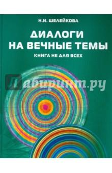 Диалоги на вечные темы. Книга не для всехОтечественная философия<br>Диалоги на вечные темы - это книга не для всех, так как она отчасти комментирует Спектральную логику В. П. Грибашева, изложенную уже в предыдущих книгах, и предназначена людям, способным воспринимать новые взгляды на привычные вещи и обладающим системным мышлением. Предложенный спектральный подход открывает дорогу к квантово-волновой парадигме восприятия мира и построению спектрально-целостной системы жизнедеятельности, как отдельного человека, так и России, человечества в целом.<br>Данная книга также - действенная форма самоанализа автора в сложных жизненных ситуациях и, отчасти, - методическое пособие для психотерапии одиночества.<br>
