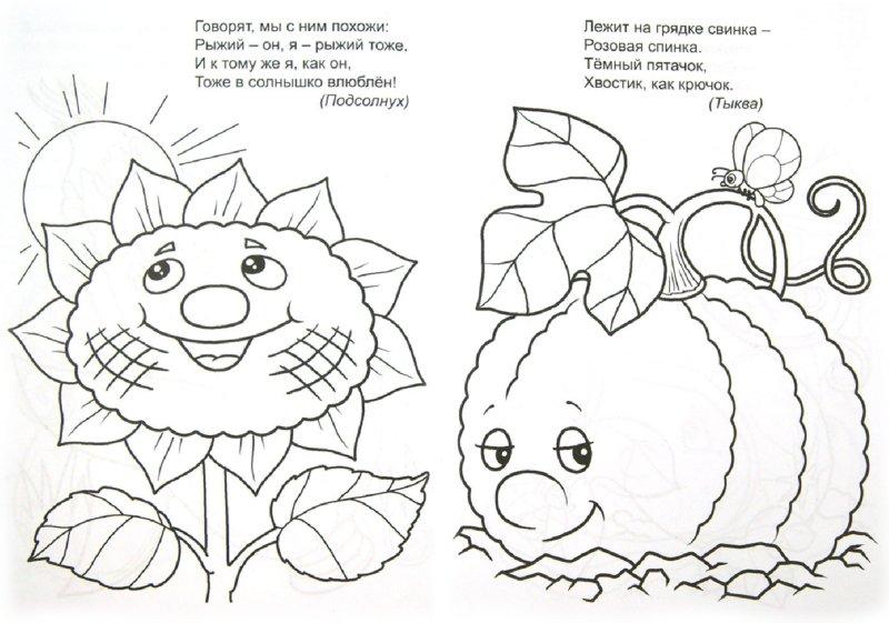 Иллюстрация 1 из 12 для Загадки в огороде - Н. Красильников | Лабиринт - книги. Источник: Лабиринт