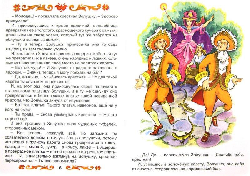 Иллюстрация 1 из 4 для Золушка - Шарль Перро   Лабиринт - книги. Источник: Лабиринт