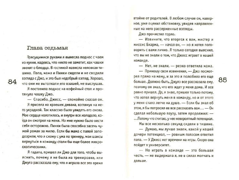 Иллюстрация 1 из 11 для Играй как Бэкхем - Нариндер Дхами   Лабиринт - книги. Источник: Лабиринт