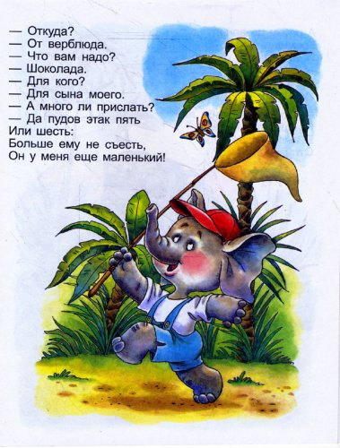 Иллюстрация 1 из 14 для Телефон - Корней Чуковский | Лабиринт - книги. Источник: Лабиринт