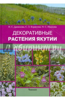 Декоративные растения Якутии. Атлас-определитель