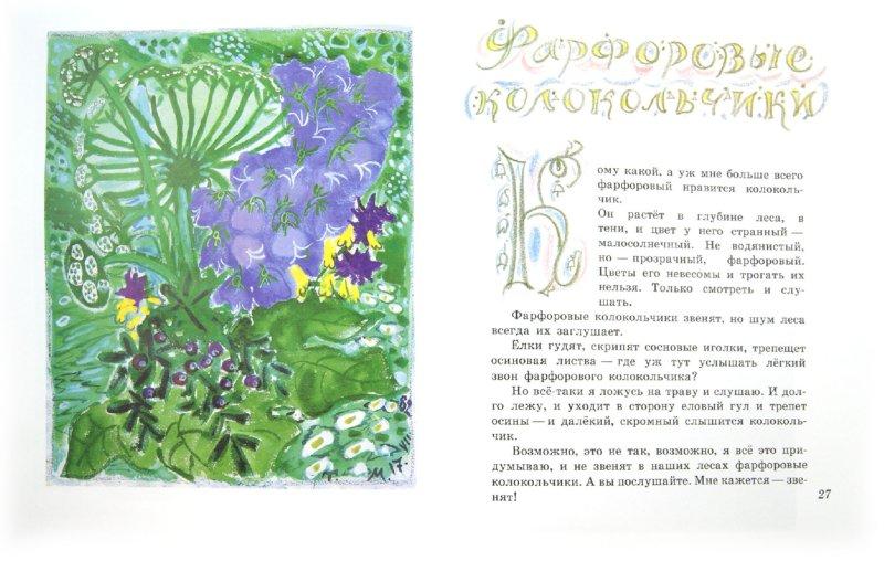 Иллюстрация 1 из 73 для Бабочки - Юрий Коваль | Лабиринт - книги. Источник: Лабиринт