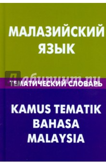 Малазийский язык. Тематический словарь. 20 тысяч слов и предложений