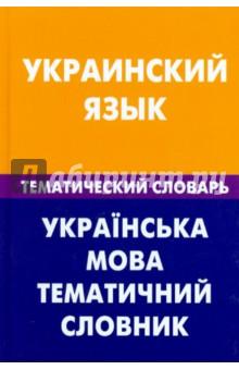 Украинский язык. Тематический словарь. 20 тысяч слов и предложений