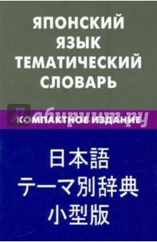 Японский язык. Тематический словарь. Компактное издание. 10 000 слов
