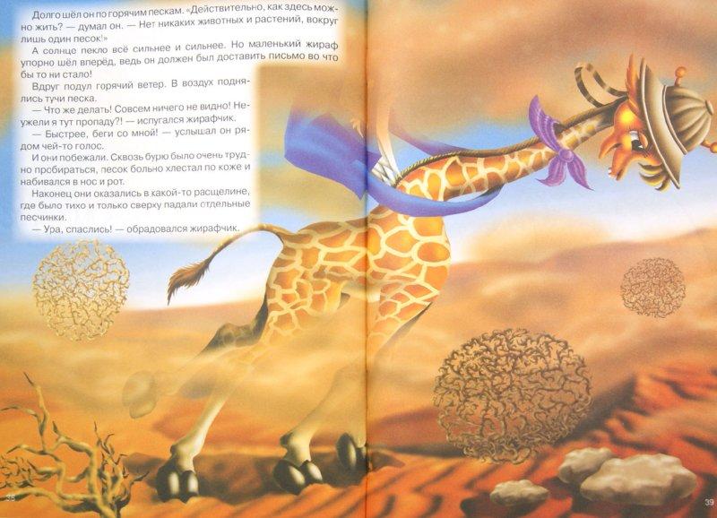 Иллюстрация 1 из 23 для Приключения Жирафчика и его друзей - Синичкин, Конфеткина   Лабиринт - книги. Источник: Лабиринт