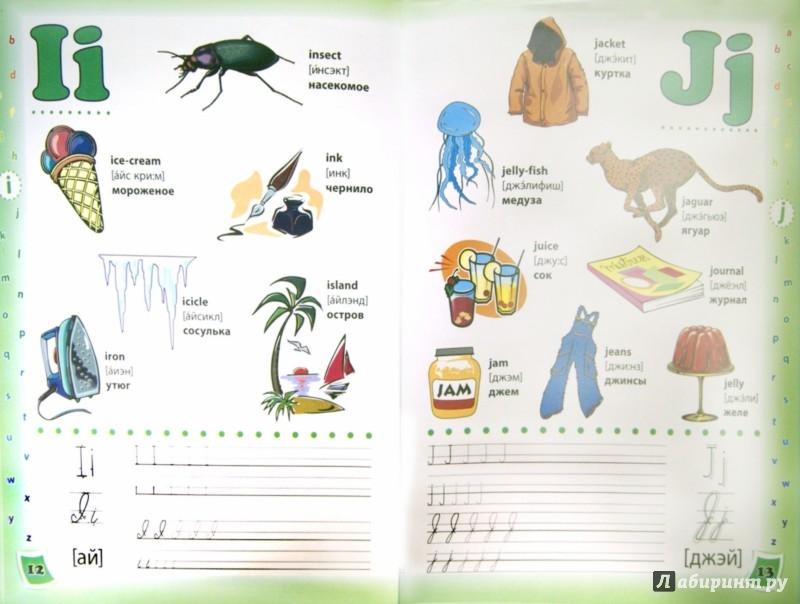 Иллюстрация 1 из 6 для Веселый английский словарь в картинках: алфавит, цифры, цвета - Лариса Зиновьева   Лабиринт - книги. Источник: Лабиринт