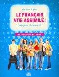 Владимир Когут: Французский язык: диалоги и упражнения. Le francais vite assimile : dialogues et exercices (+CD)