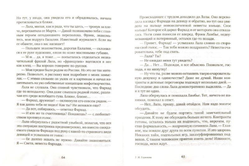 Иллюстрация 1 из 6 для Фархад и Евлалия - Ирина Горюнова | Лабиринт - книги. Источник: Лабиринт