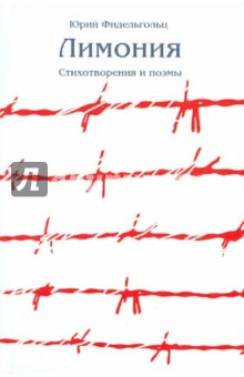 ЛимонияСовременная отечественная поэзия<br>Юрий Львович Фидельгольц родился в 1927 году в семье врача. Учился в ГИТИСе.<br>В 1948 году, будучи студентом, арестован; приговор - 10 лет лагерей. Срок отбывал в Озерлаге и на Колыме. С 1954 года находился в ссылке в Караганде.<br>После реабилитации закончил строительный институт. Работал инженером.<br>В книгу вошли его стихотворения и поэмы разных лет.<br>