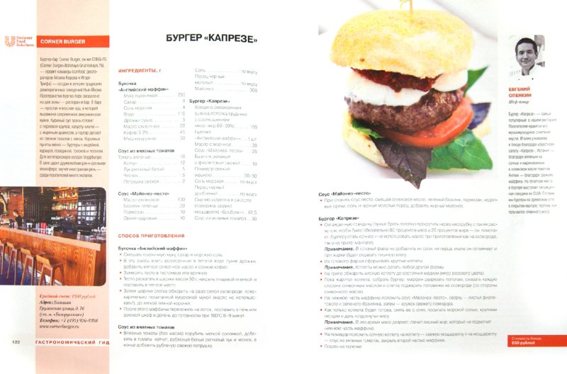 Иллюстрация 1 из 13 для Гастрономический гид UNILEVER. Самые продаваемые блюда | Лабиринт - книги. Источник: Лабиринт