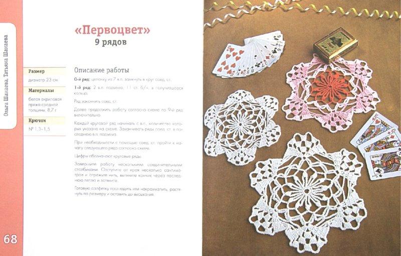 Иллюстрация 1 из 20 для Ажурные салфетки, связанные крючком - Шанаева, Шанаева   Лабиринт - книги. Источник: Лабиринт