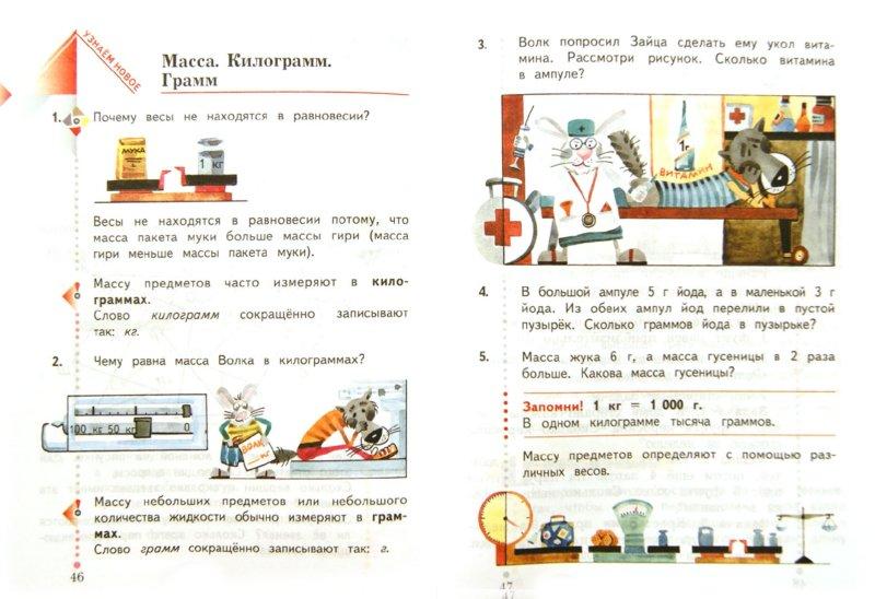 ГДЗ по Математике 3 класс Рудницкая, Юдачева учебник: часть 1, часть 2