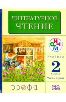 Литературное чтение. 2 класс. Учебник. В 2-х частях. Часть 1. РИТМ. ФГОС Дрофа
