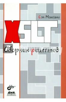 XSLT. Сборник рецептовПрограммирование<br>Язык XSLT (Extensible Stylesheet Language Transformation) стал основным инструментом обработки XML-документов, но многие разработчики все еще не освоили его в полной мере и потому считают, что проще модифицировать имеющийся код, чем писать новый с нуля. В версии 2.0 многие проблемы решены, но появился ряд новых возможностей, которые еще надо изучить. К тому же она пока недостаточно поддержана.<br>Во втором издании настоящей книги приведены сотни решений задач, с которыми регулярно сталкиваются программисты. Даются варианты для обеих версий XSLT. Диапазон рецептов чрезвычайно широк: от операций со строками и математических вычислений до таких сложных тем, как расширение XSLT, тестирование и отладка таблиц стилей и создание графики в формате SVG. В каждом рецепте обосновывается выбор решения и объясняется примененная техника. Для многих задач приводятся альтернативные решения с замечаниями по поводу удобства пользования и производительности.<br>Предлагая рецепты, рассчитанные на разные уровни квалификации, эта книга станет идеальным спутником программиста, который любит учиться на примерах. Неважно, примериваетесь вы к XSLT впервые или уже знакомы с этим языком и хотите иметь подборку готовых рецептов для решения сложных задач, в ней вы найдете самые разные способы применения XSLT.<br>