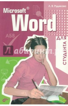 Microsoft Word для студентаРуководства по пользованию программами<br>Книга является руководством по использованию Microsoft Word при подготовке документов различного вида. Рассмотрено как создание простейших документов (тезисов конференций, аннотаций, ведомостей и др.), так и документов, содержащих различные объекты (графические объекты, поля, таблицы и т. д.). Описано создание документов большого объема, имеющих структурную и внешнюю разметку, оглавления, алфавитные указатели и другие элементы (например, курсовые, дипломные либо диссертационные работы). Изложены вопросы подготовки Web-страниц и интеграции Microsoft Word с другими приложениями пакета Microsoft Office.<br>В книге более 50 разобранных примеров и свыше 150 заданий для самостоятельного выполнения.<br>